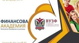 ВУЗФ стартира безплатнa финансова академия за ученици
