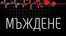 """""""Мъждене"""" – когато медицината убива"""