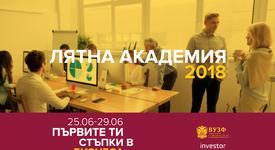 ВУЗФ организира безплатна лятна бизнес академия за ученици