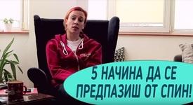 5 начина да се предпазиш от СПИН