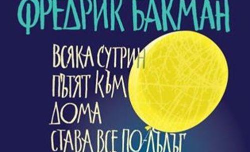 Новата книга на Фредрик Бакман стопля сърцето и душата