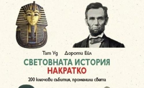 """""""Световната история накратко. 200 ключови събития, променили света"""""""