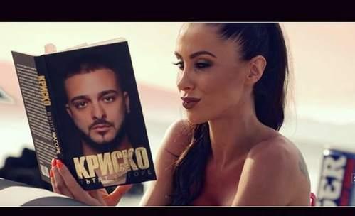 Криско пише книга, дошъл в София без една стотинка