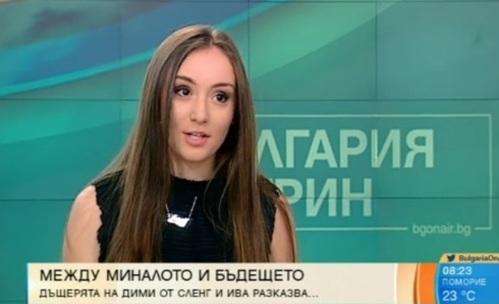 Дара Екимова с нов хит, върви по пътя на баща си