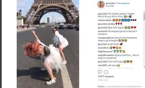 Гери-Никол танцува пред Айфеловата кула