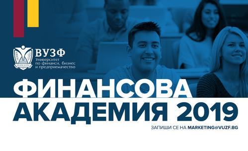 ВУЗФ организира безплатна финансова академия за ученици от 10, 11 и 12 клас