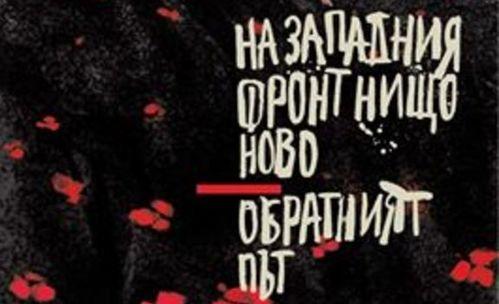 Два от големите романи на Изгубеното поколение в ново общо издание