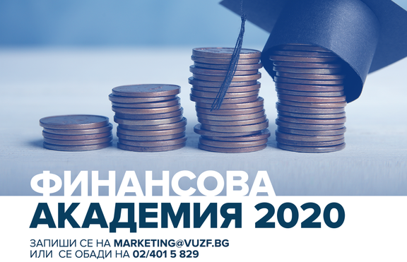 За трета поредна година ВУЗФ провежда безплатна Финансова академия за ученици
