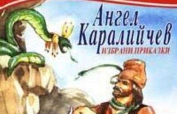 Трагичната история на Ангел Каралийчев
