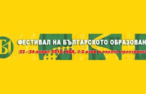 Фестивал на българското образование - видео
