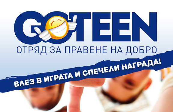 Стартира новата игра за тийнейджъри GoTeen
