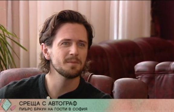 """Авторът на бестселъра """"Червен изгрев"""" за пръв път в България"""