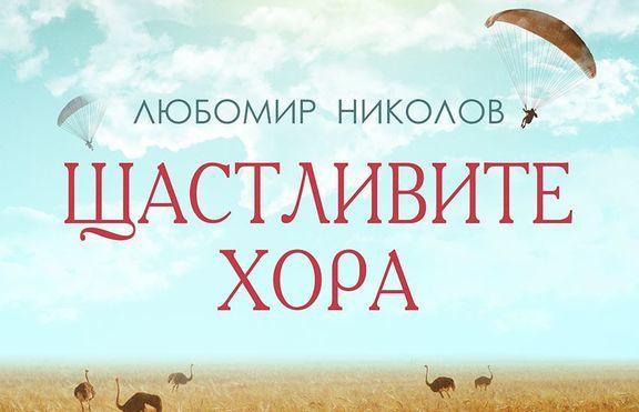 """Първата премиера на изд. """"Сиела"""" за 2017 г.: """"Щастливите хора"""" на Л. Николов"""