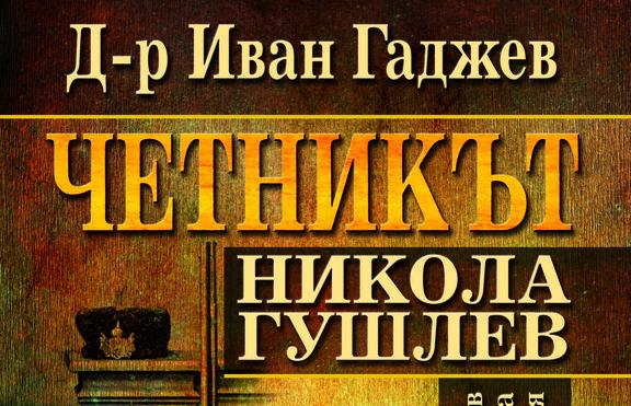 Вълнуваща изповед на четника Никола Гушлев за неговите спомени