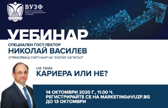 Как да постигнем успешна кариера – в новия уебинар на ВУЗФ на 14 октомври