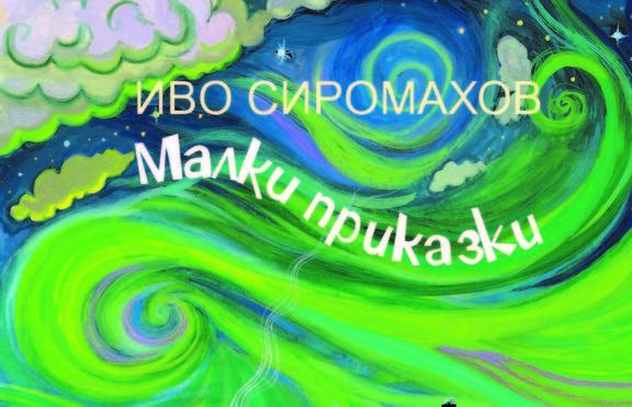 Първата детска книга на Иво Сиромахов вече е в книжарниците